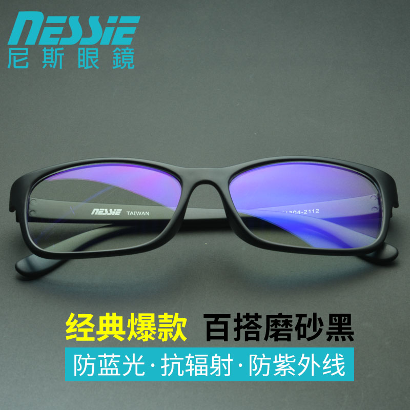 Nessie plays mobile computer games to protect eyes, fatigue, mens and womens eye protection, flat light, anti radiation and anti blue light glasses