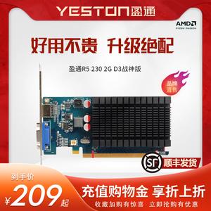 盈通R5 230 1G/2G 家用办公组装机台式电脑游戏设计独立显卡升级独显
