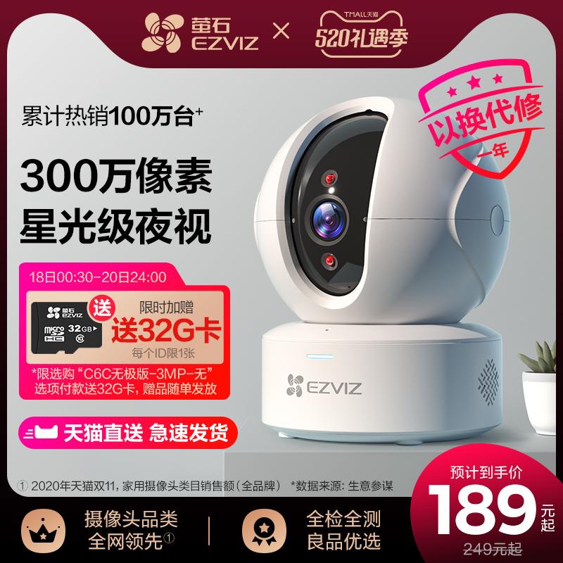 萤石C6C无线监控器360度全景网络摄像头家用手机wifi远程高清夜视