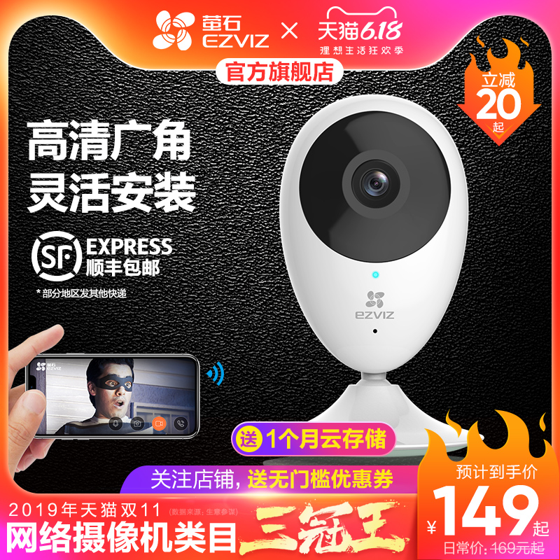 Fluorite C2C wireless network smart camera with mobile phone mini home monitor HD remote night vision