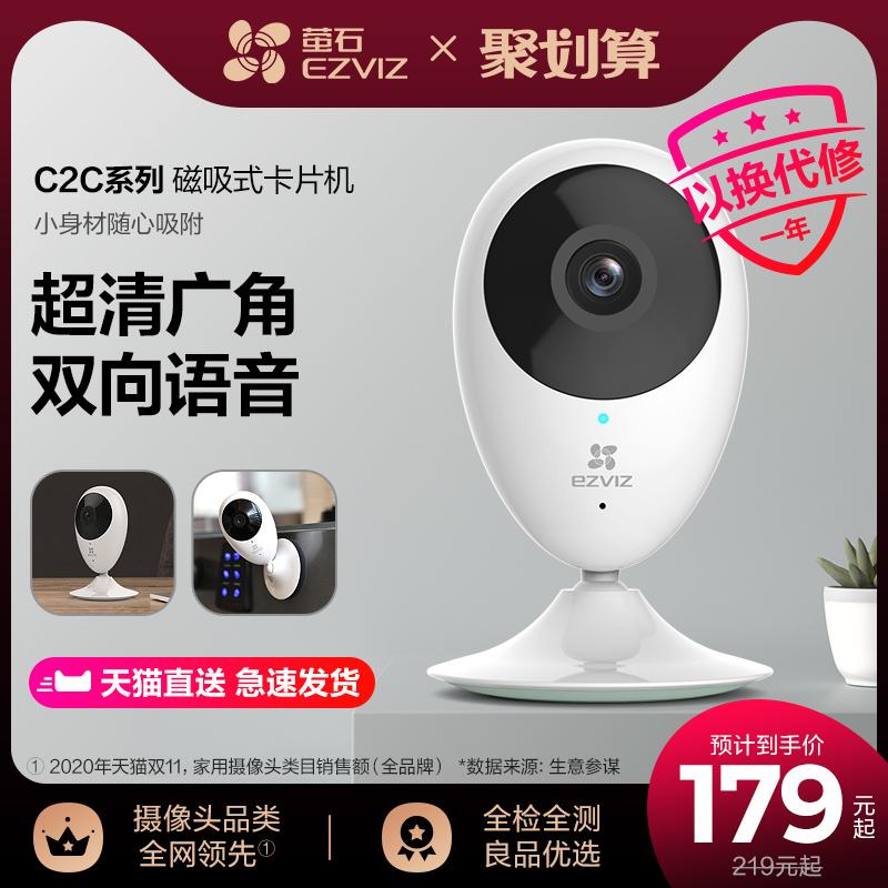 萤石C2C无线网络智能摄像头家用室内手机远程监控高清夜视看宠物