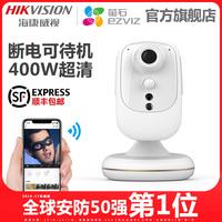 Hikvision флюорит C1S 400W без Линия сетевой камеры наблюдения мобильного телефона камера С аккумулятором домой