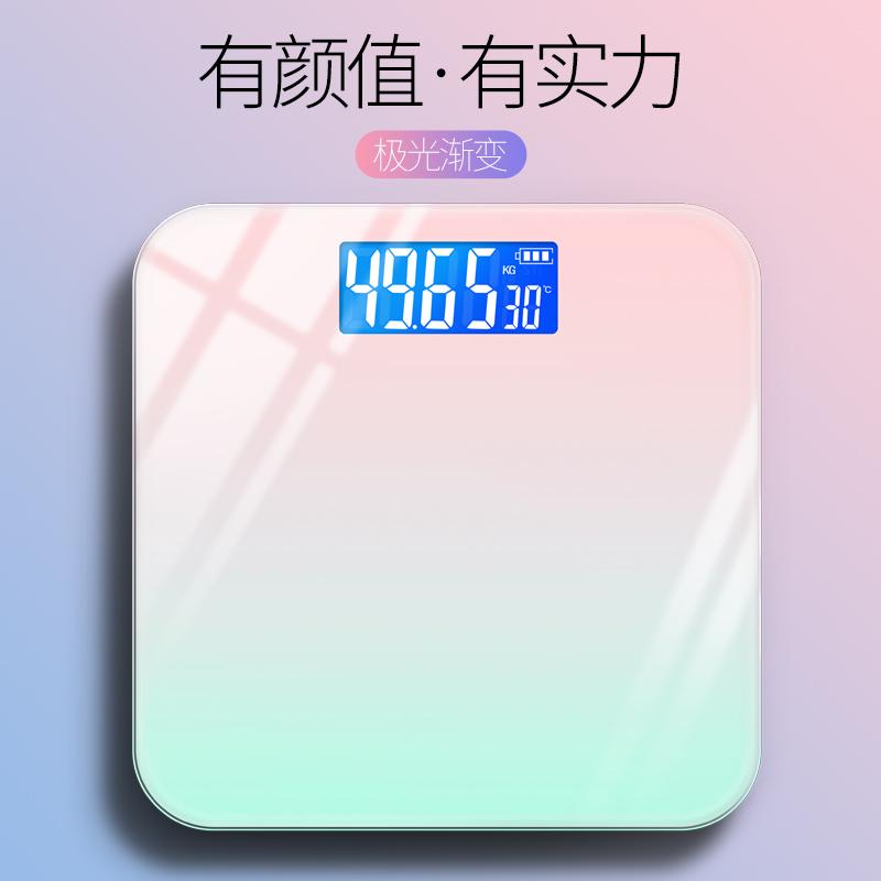 充电款电子称家用精准耐用的高精度体重秤女生宿舍小型人体称重计