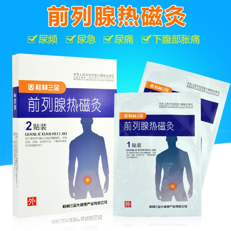 桂林三金前列腺热磁灸尿频尿急尿痛敷贴男性慢些前列腺炎前列腺贴