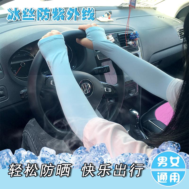 冰爽袖套 防晒套袖冰丝防晒手套女夏户外开车防晒男女士手臂袖子