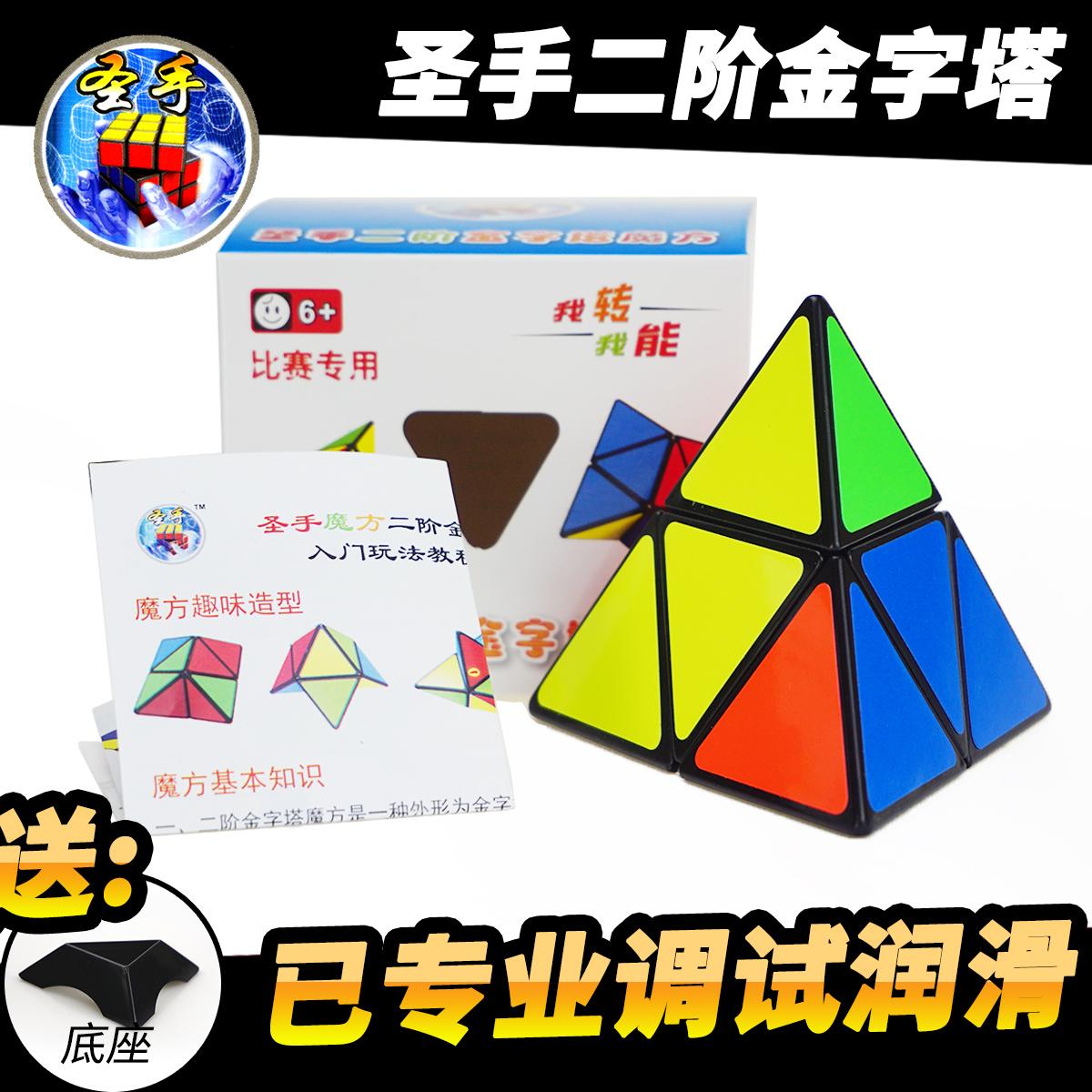 圣手金字塔2阶异形魔方11-25新券