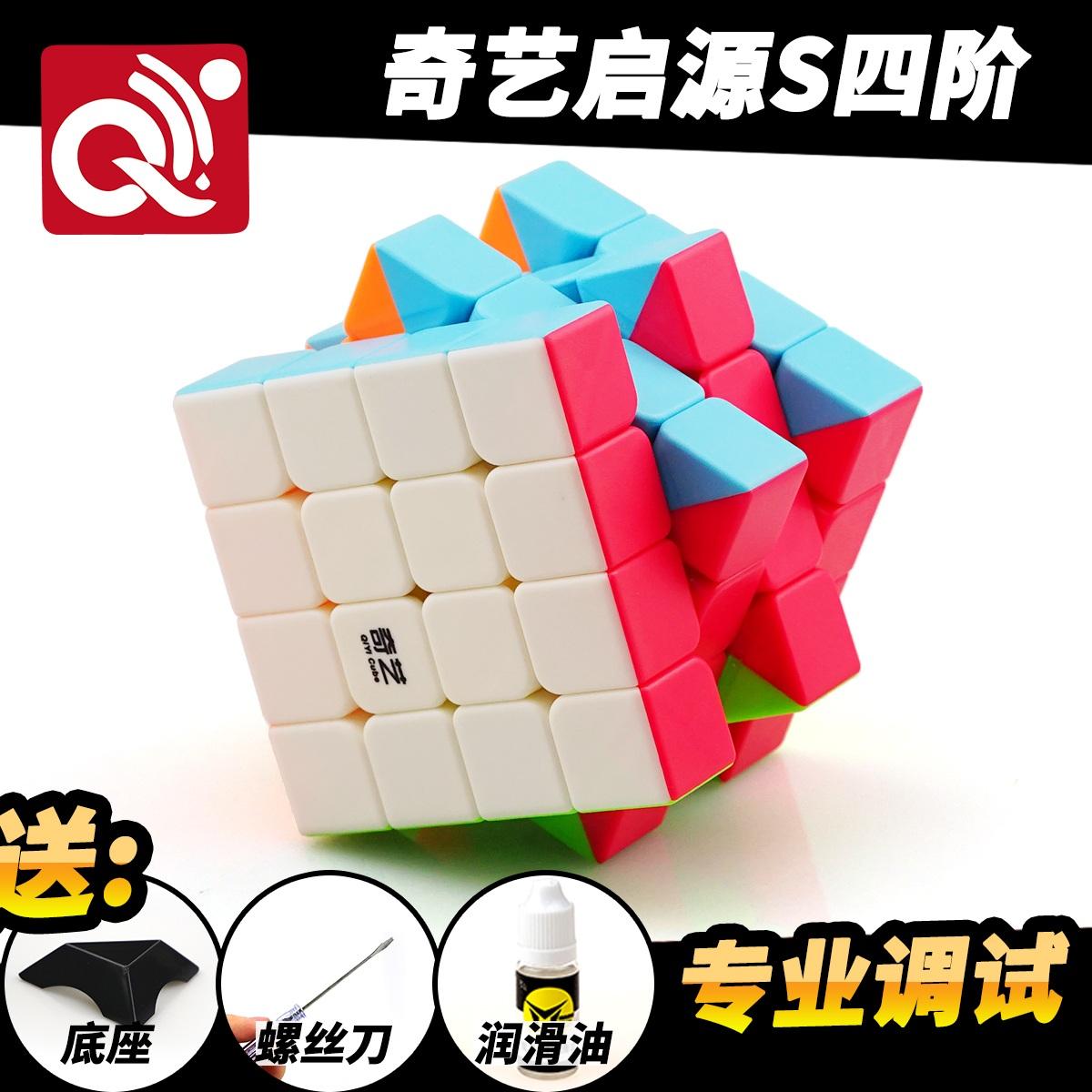Странный искусство начало источник четвертая стадия (ранг) начало источник S гладкий гоночный игрушка начиная 4 ранг конкуренция специальный куб бесплатная доставка