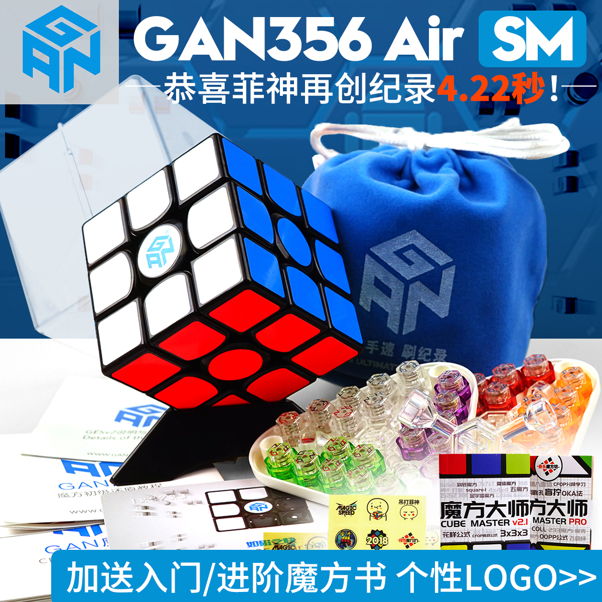 GAN 356air 356S M磁力 GAN354M460M249V2江淦源��I比�三�A魔方