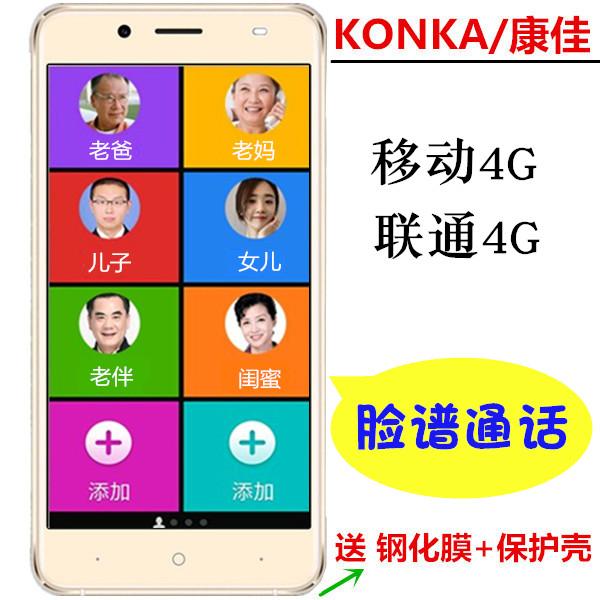 Konka/康佳 D6+移动4G联通4G智能老年手机大声大屏大字老人机WIFI