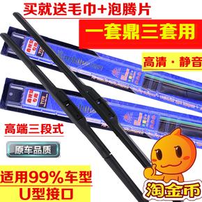 北京汽车陆霸勇士旋风雨刮器无骨专用后雨刷器片条雨括片配件胶条