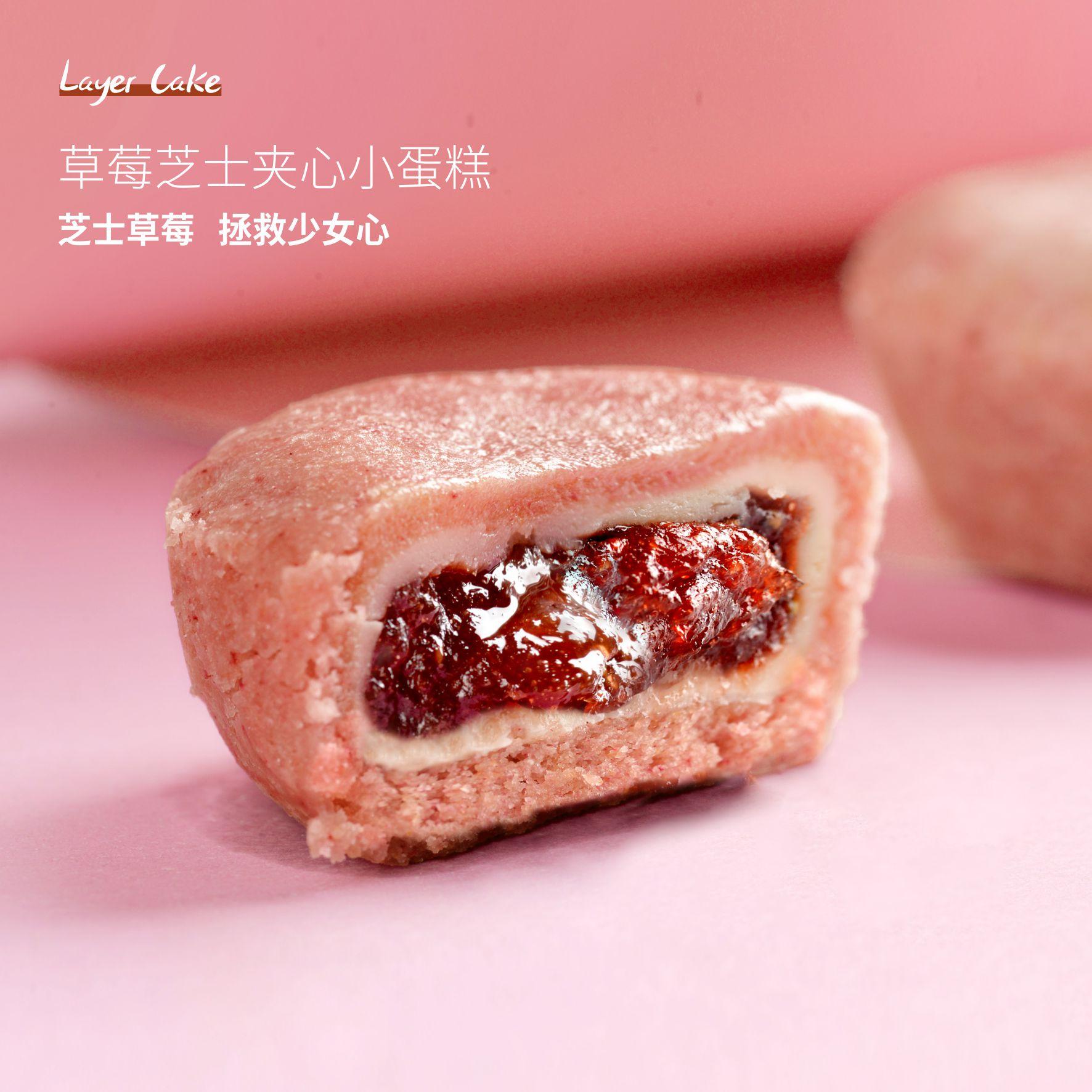 11月04日最新优惠喵叔的实验室草莓味乳酪夹心小芝士