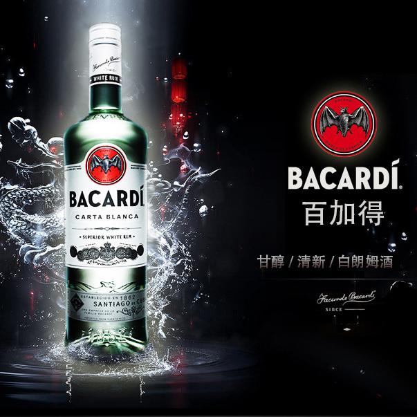 百加得朗姆酒 Bacardi白朗姆酒 原装进口洋酒烘焙鸡尾酒基酒750ml