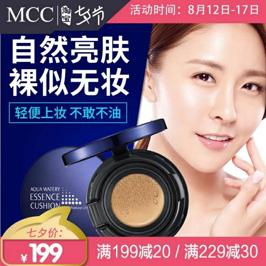 韩国专柜正品MCC摩肯水润光感精华气垫BB霜 保湿裸妆遮瑕保湿粉饼