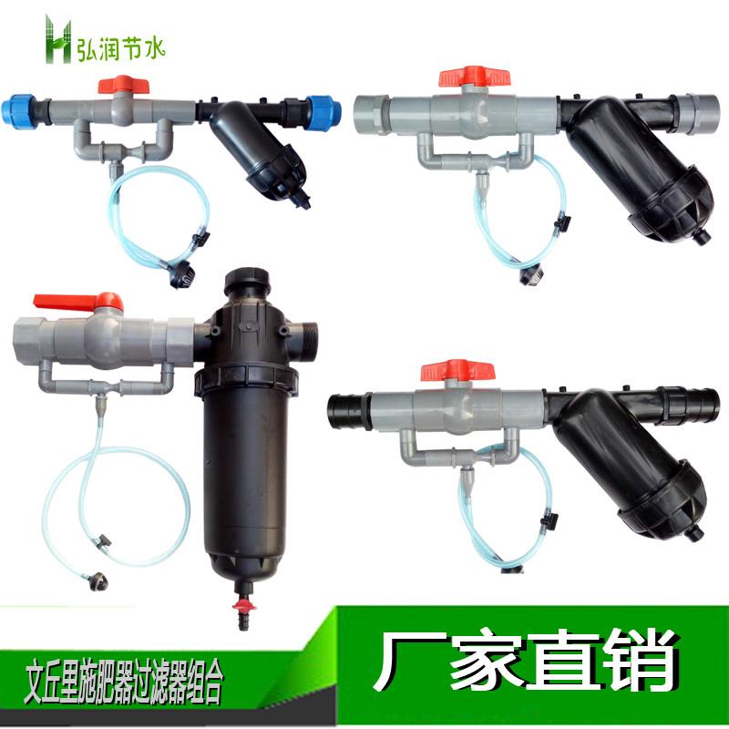 Venturi Fertilizer Absorber Mesh Filter Рекламное водосберегающее орошение комплект Фильтр для опрыскивания микроопылением капельного орошения