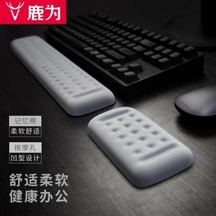 创意 机械键盘手托记忆棉鼠标垫护腕手腕电脑护手舒适掌托腕托个性