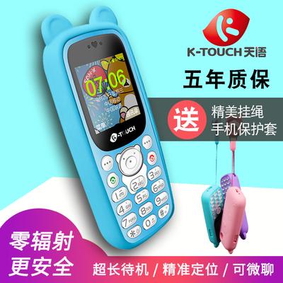 天语Q7移动联通电信版迷你男女款儿童小学生手机可爱卡通非智能初中卡片只可以打电话专用戒网瘾按键定位手机