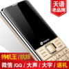 K-Touch / day language T2 mobile telecommunications old mobile phone loud characters long standby older machine old machine