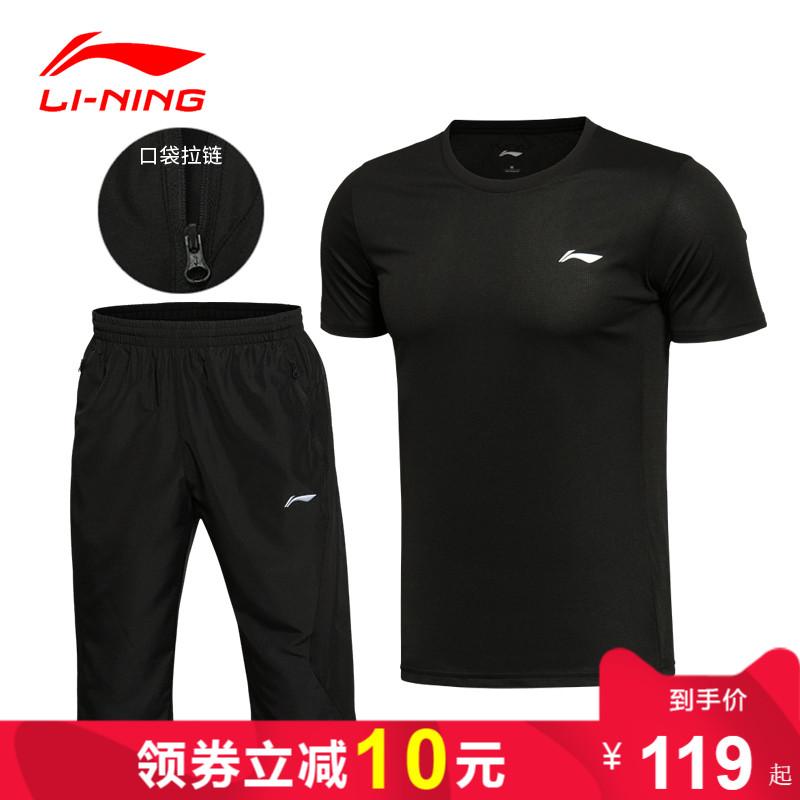 李宁运动套装男七分裤夏季短袖T恤透气速干休闲跑步服健身两件套