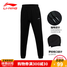 Li Ning sports pants men's spring, autumn and winter closing guard pants casual loose and plush thick cotton small foot fashion Leggings