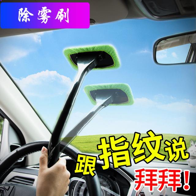 汽车前挡玻璃清洁刷 车载除尘器除雾车窗刮 家车两用多功能清洗擦