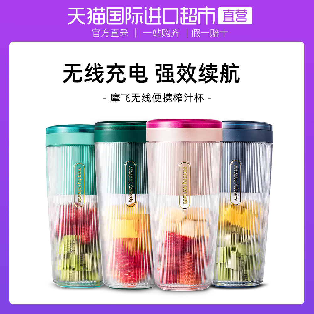 Mofei juice cup household small electric portable Juicer wireless charging Mini juice frying machine mr9800