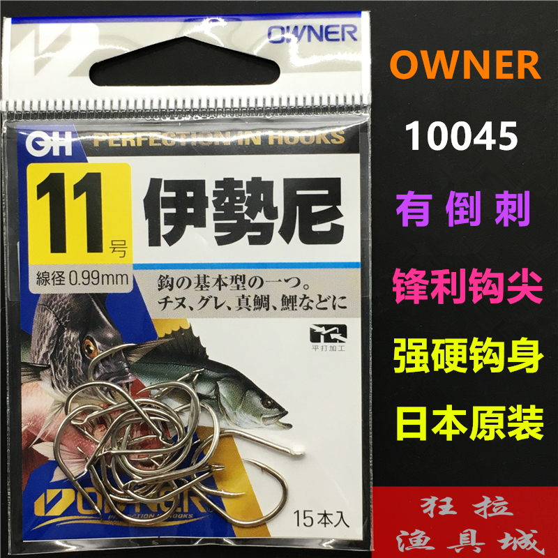 owner欧娜伊势尼10045日本