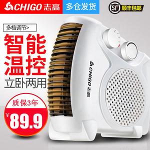 志高取暖器小太阳电暖风机家用节能省电速热办公室立式小型电暖器