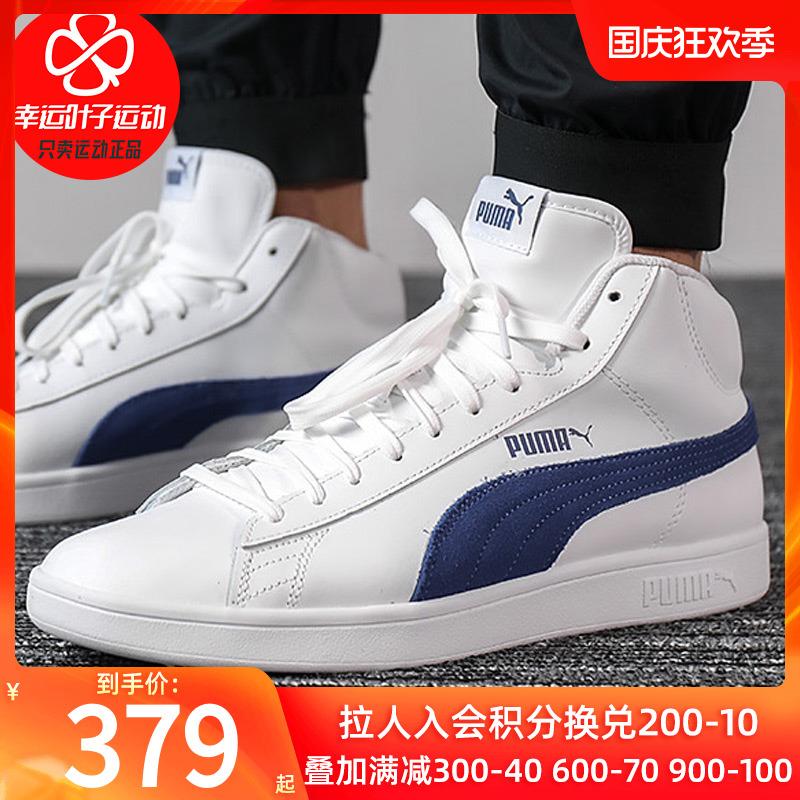 PUMA彪马官网正品男鞋女鞋新款高帮运动鞋情侣板鞋休闲鞋白色鞋子