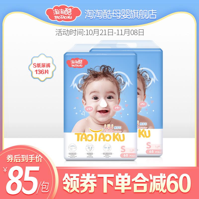 洁伶淘淘酷纸尿裤 宝宝超薄透气尿不湿小号S136片