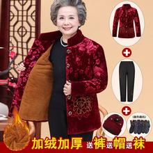 老年人棉衣女加绒加厚老人衣服老太太70妈妈冬装外套大码奶奶棉袄