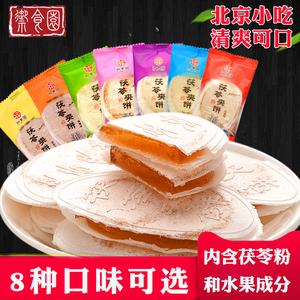 北京特产御食园茯苓饼500g传统茯苓夹饼休闲零食糕点心小吃美食