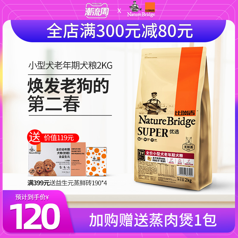 比瑞吉小型老年狗粮 7岁以上高龄老年犬粮 老年期易食狗粮1.8/2kg
