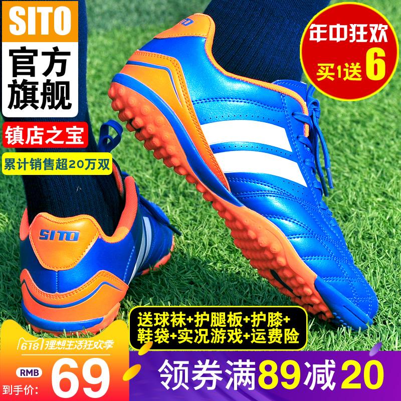 SITO希途 专柜正品 闪电男女儿童 人造草地 足球鞋碎钉透气 皮足