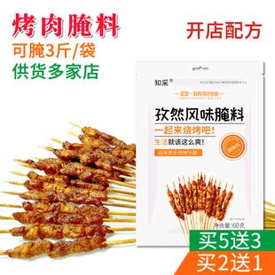 知采燒烤腌肉料烤肉腌料五花肉肉料