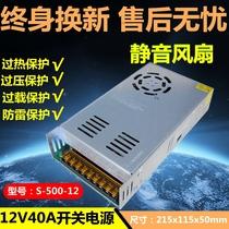 220V转12V40A开关电源12V500Wled灯带监控24V15A360W20直流变压器