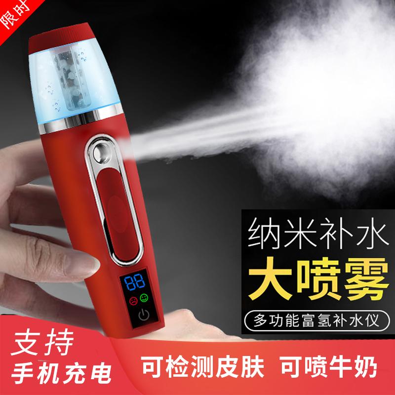 假一赔三纳米喷雾补水仪便携补水充电美容仪脸部加湿器保湿喷蒸脸器雾机