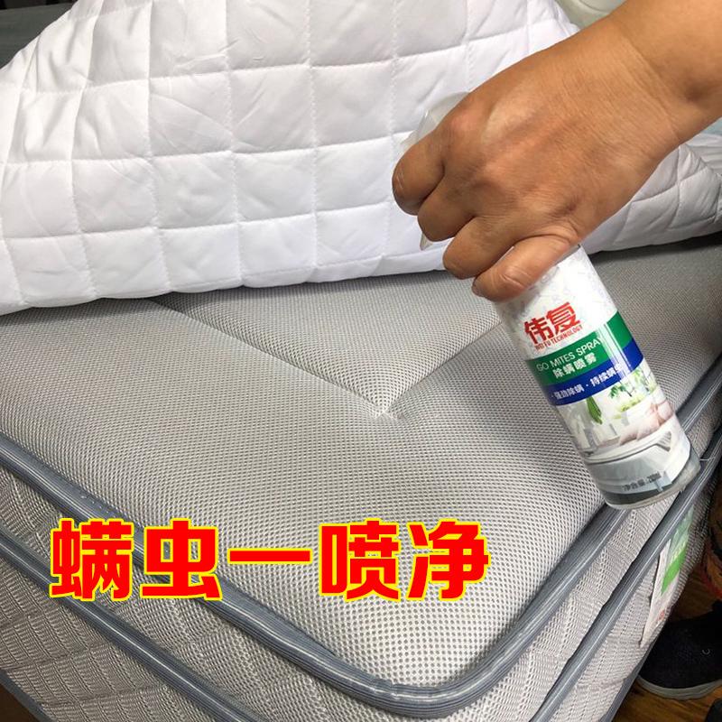 买2送1伟复除螨喷雾去除螨神器床上家用包祛螨贴免洗消除清除剂