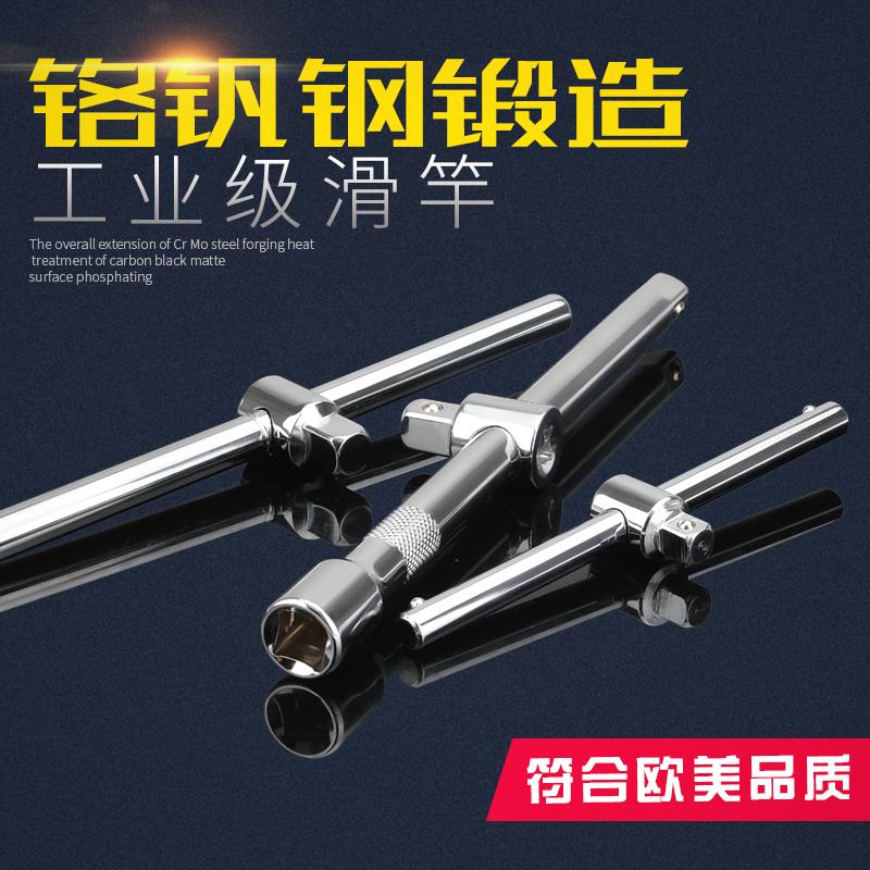 滑杆套筒接杆大飞中飞小飞扳手6.3/10/12.5mm滑行杆1/4/3/8/2滑竿