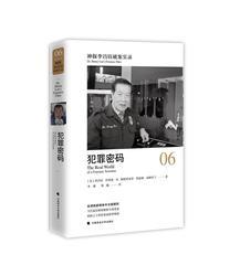正版 犯罪密码 (美)李昌钰(美)伊莱恩·M.帕格利亚诺,(美) 凯瑟琳·瑞姆丝兰 中国政法大学出版社书籍