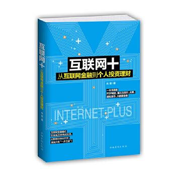 正版 互联网+:从互联网金融到个人投资理财 肖壹 著 中国华侨出版社书籍