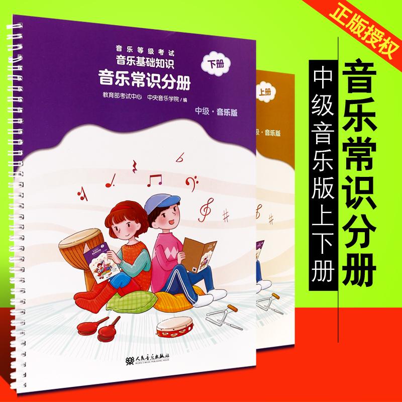 正版音乐常识分册中级 上下册全套2本 2018年新版 音乐等级考试 音乐基础知识 中央音乐学院乐理入门音基考级模拟教材书籍