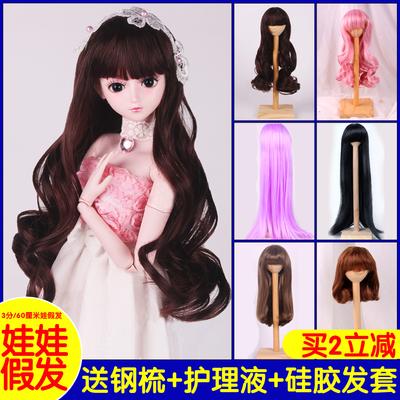 60CM芭巴比叶罗丽洋娃娃假发仙子公主3分娃夜萝莉凯蒂换装头发