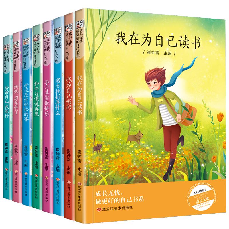 我在为自己读书全套8册成长励志故事书三四五六年级小学生课外阅读书籍8-9-10-12-15岁班主任推荐阅读课外书儿童文学畅销书排行榜
