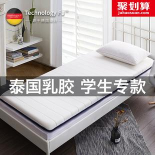 床垫宿舍单人学生软垫上下铺专用加厚1.9米0.9寝室泰国乳胶床垫子