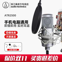 Audio Technica/铁三角 ATR2500电容麦克风话筒录音主播K歌录音设备全民k歌直播麦克风usb