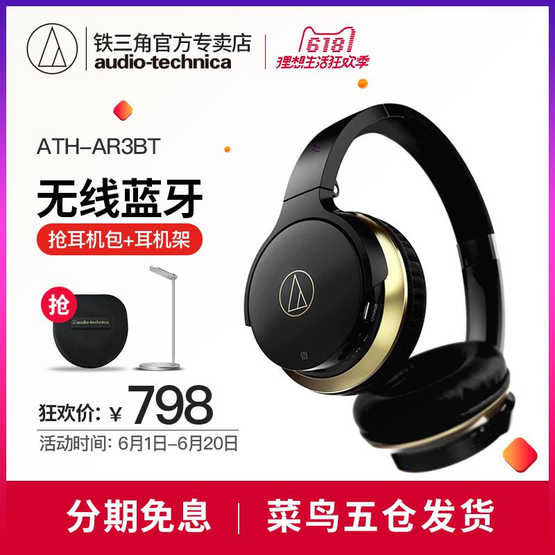 铁三角 ATH-AR3BT耳机怎么样