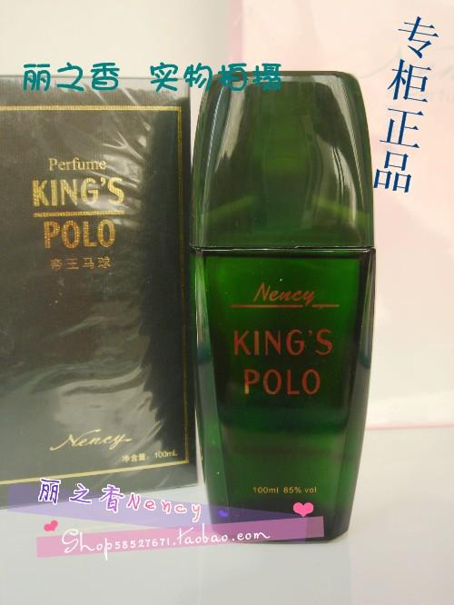 France Lanxi perfume NENCY--100ml emperor polo men king`s Polo (genuine counter)