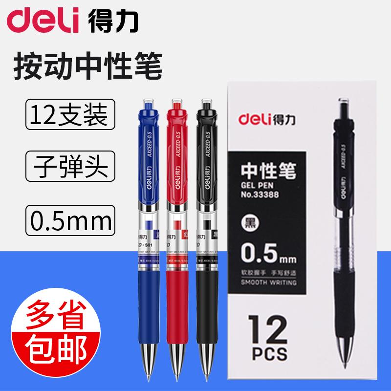 得力按动中性笔黑色0.5mm红色水笔0.7办公用品考试笔签字笔学生用文具用品黑笔批发黑水笔商务笔红笔水性笔