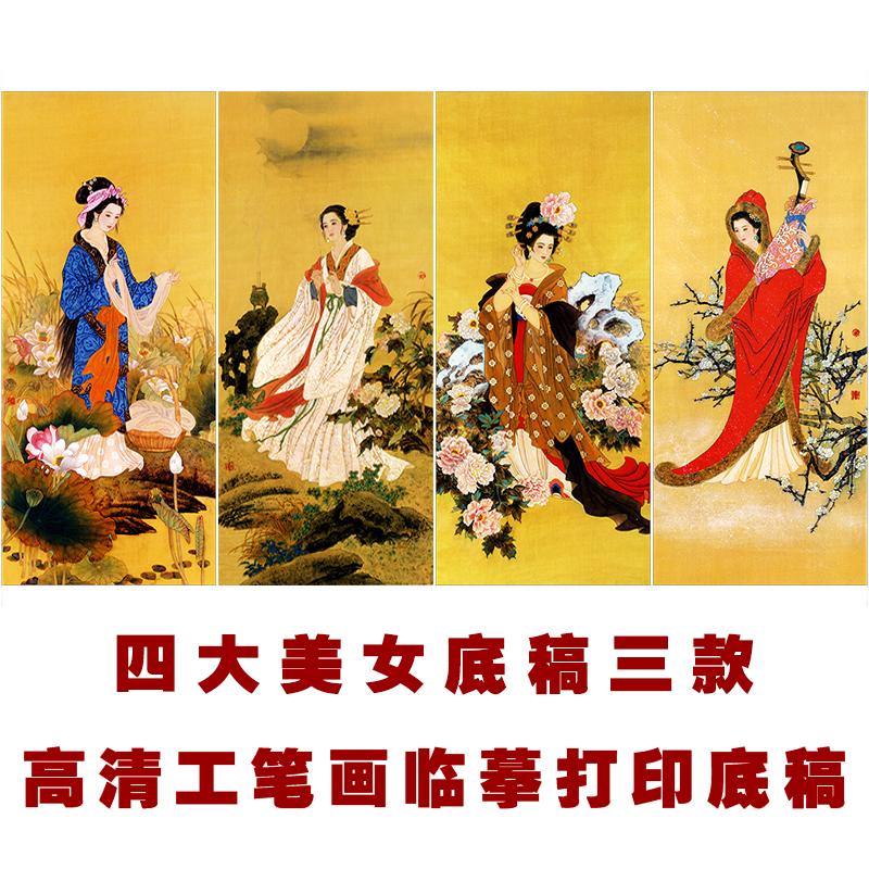 人物臨摹線稿圖樣實物打印底稿工筆畫四大美女四條屏白描底稿國畫