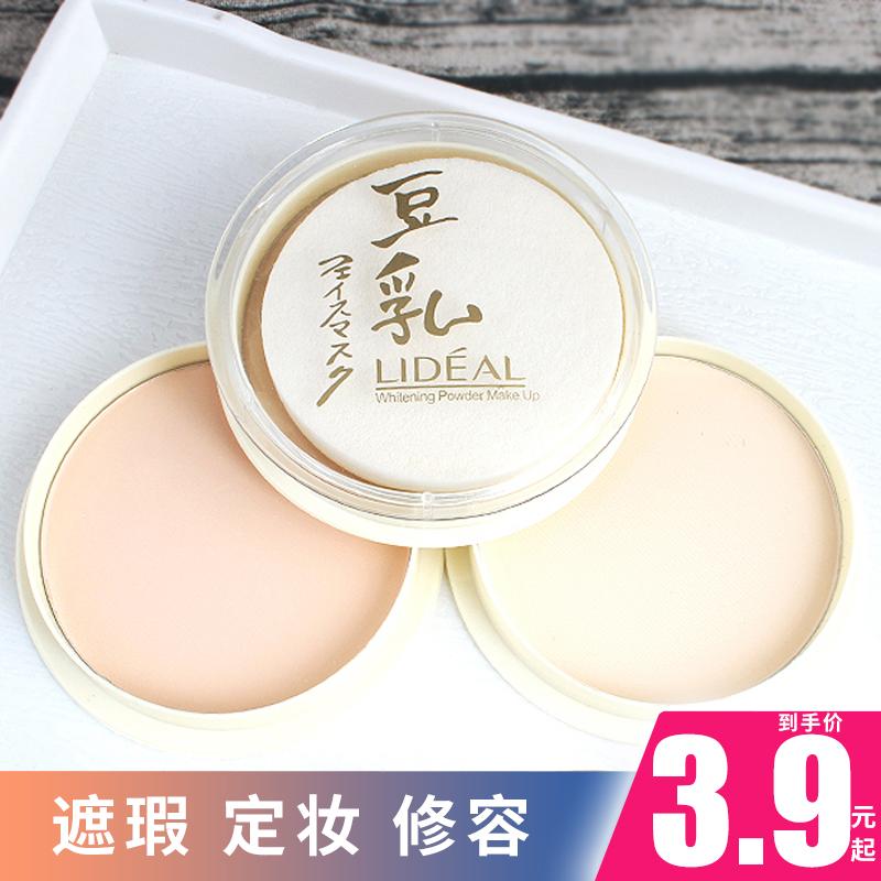 豆乳粉饼水乳定妆遮瑕持久控油日本防水保湿彩妆正品修容蜜粉白皙